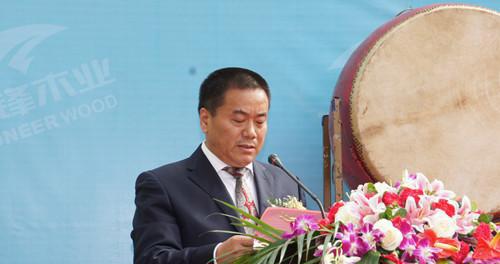 先锋木业董事长俞雪元致开幕词