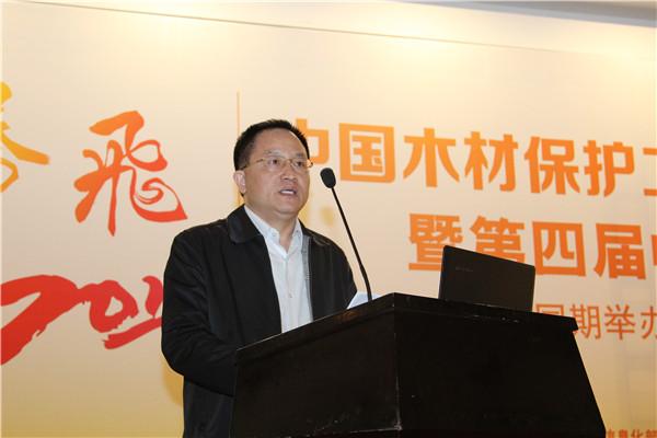 集团有限公司董事长董敬军作了《中国木材保护工业